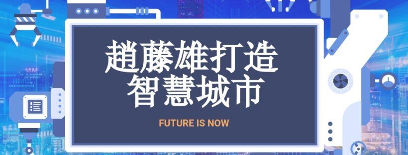 趙藤雄雄智慧城市