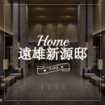 遠雄新源邸建案火熱推出,三能一雲二代宅帶給你居家新體驗!