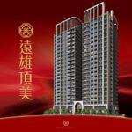 遠雄建設新建案「遠雄頂美」台南中西區地王讓你成家圓夢